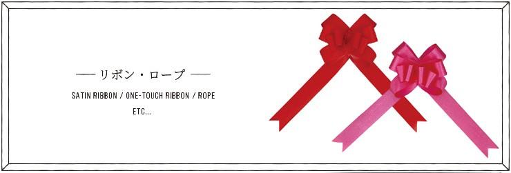 リボン・ロープ