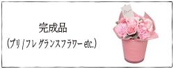 完成品(プリ/フレグランスフラワーetc.)