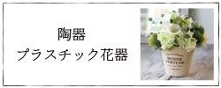陶器・プラスチック花器