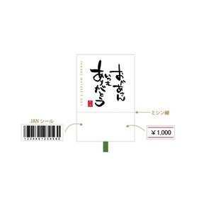 【セール品】7123_母の日ミシン線付きペーパーピック 2018
