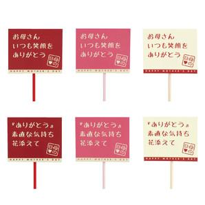 【セール品】7122_母の日俳句ペーパーピック