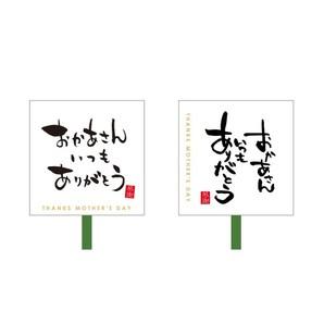 【セール品】7120_母の日ペーパーピック 2018