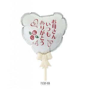 【セール品】7132_バルーンピック_Mother's Day